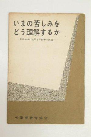 いまの苦しみをどう理解するか 宮川実 1962 労働者教育協会★(送料無料)