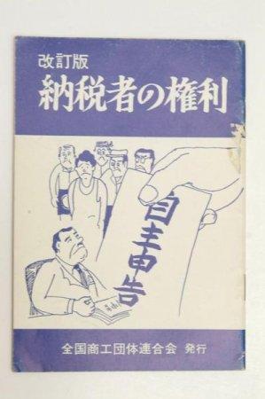 納税者の権利(改訂版) 昭和47年 全国商工団体連合会★(送料無料)