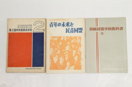 新しい時代 第6号 1962年4月号 特集:国際論争★(送料無料)