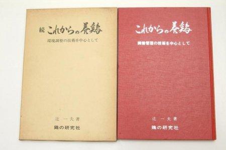 これからの養鶏 正続 2冊 辻一夫 昭和51・53年 鶏の研究社★(送料無料)