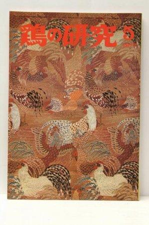 鶏の研究 第52巻・第5号 1977 ㈱鶏の研究社★(送料無料)