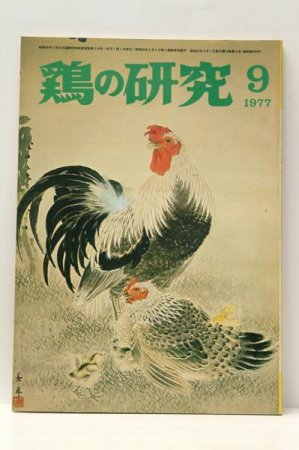 鶏の研究 第52巻・第9号 1977 ㈱鶏の研究社★(送料無料)