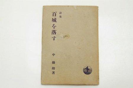 詩集 百城を落す 著.中勘助 昭和14年 岩波書店(難有)★(送料無料)
