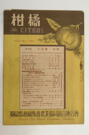 柑橘 VOL.2 NO.1 1950 口絵写真:海を渡った静岡みかん 静岡県柑橘販売農業協同組合連合会★(送料無料)