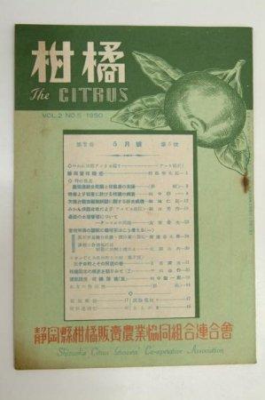 柑橘 VOL.2 NO.5 1950 口絵写真:みかん使節アメリカ巡り 静岡県柑橘販売農業協同組合連合会★(送料無料)