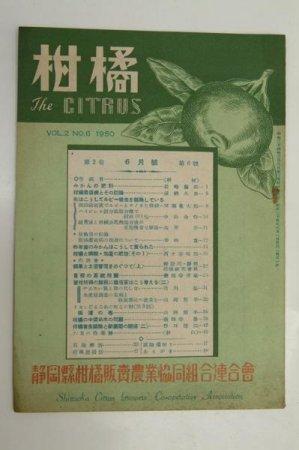 柑橘 VOL.2 NO.6 1950 口絵写真:夏橙原木 静岡県柑橘販売農業協同組合連合会★(送料無料)