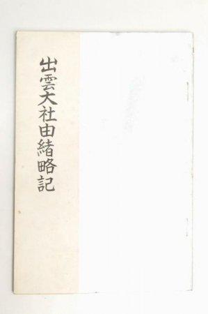 出雲大社由緒略記 昭和44年 社務所★(送料無料)
