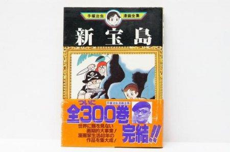 手塚治虫漫画全集281 新宝島 1984年初版 �講談社★(送料無料)