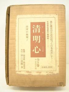 復刻版 清明心 全5巻(付録付) 監修:稲垣稔・稲垣恒夫★(送料込み)
