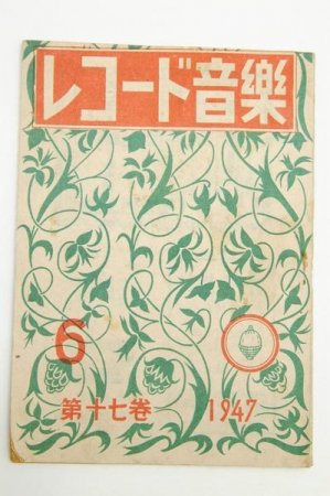 レコード音楽 第17巻 第6号 主筆:有坂愛彦 表紙絵:上原勝雄 1947年 名曲堂出版部★(送料無料)