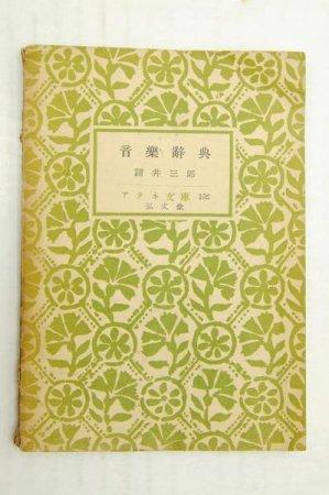 音楽辞典(アテネ文庫 152) 編者:諸井三郎 昭和26年 弘文堂★(送料無料)