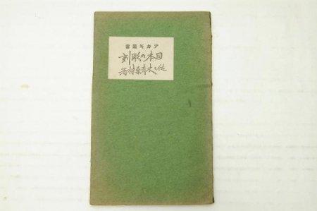 日本の彫刻 著者:佐々木青葉村(文学士) 大正3年 アカギ叢書第62編★(送料無料)