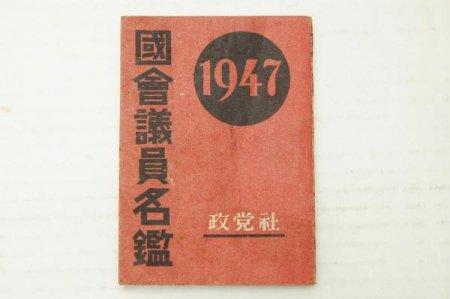 1947 国会議員名鑑(衆議院議員・参議院議員 写真入) 昭和22年 政党社★(送料無料)