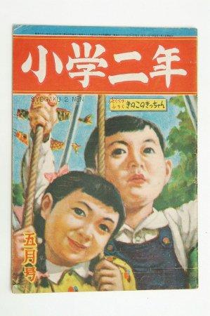 小学二年 昭和23年5月号 表紙:渡辺重...