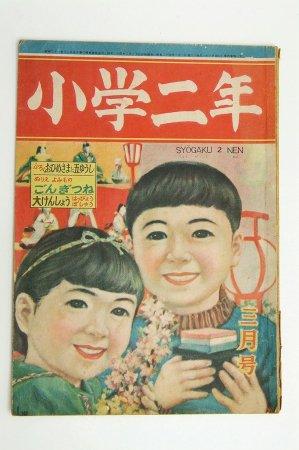 小学二年 昭和24年3月号 表紙:渡辺重...