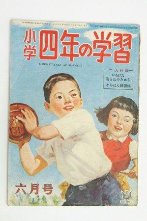 小学四年の学習 昭和26年6月号 表紙:...