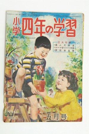小学四年の学習 昭和26年5月号 表紙:...
