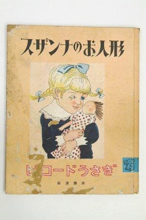 スザンナのお人形(フランスのおはなし)...