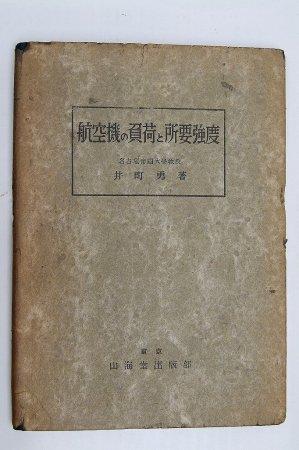 航空機の負荷と所要強度 著者:井町勇(...