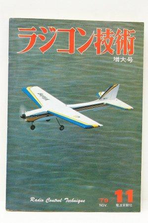 ラジコン技術 '78/11 RCヘリコプター2...