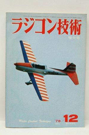 ラジコン技術 '78/12 ジャイロセンサ...
