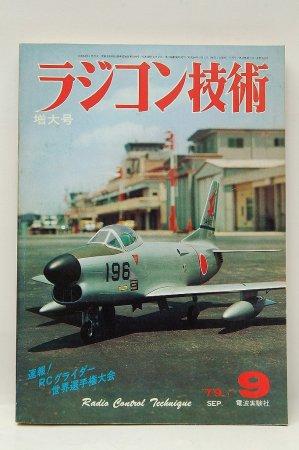 ラジコン技術 '79/9 4サイクル搭載機/...