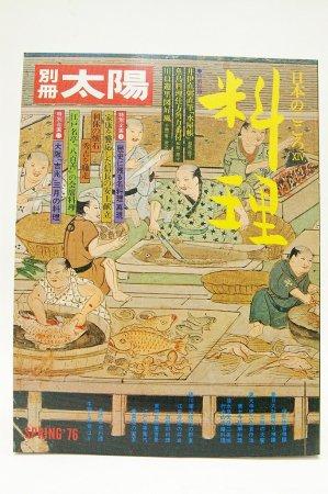 別冊太陽 日本のこころ��【料理】歴史...