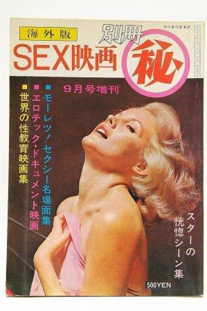 べっさつまるひ 海外版・SEX映画・ON...