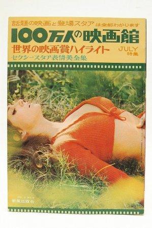 100万の映画館 VOL.2 NO.5 昭和42年...