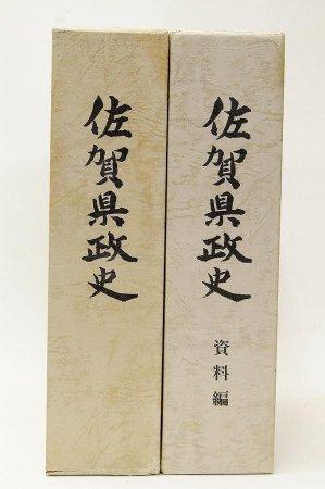 佐賀県政史/佐賀県政史 資料編 全2冊 ...