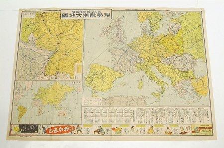 現勢欧洲大地図(列国陸軍軍備一覧/列国...