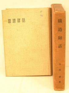 鐵道財話 平山孝 昭和8年 鐵道書院★(送料無料)