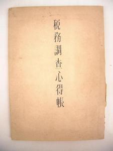 税務調査心得帳(部外秘) 昭和28年(ガリ版刷)★(送料無料)