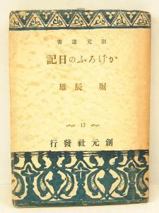 かげろふ日記(創元選書17) 著:堀辰雄 昭和20年 創元社★(送料無料)