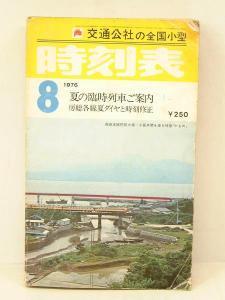 交通公社の全国小型 時刻表 1976年8月★(送料無料)