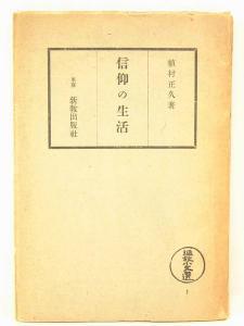 信仰の生活 著:植村正久 昭和23年 新教出版社★(送料無料)