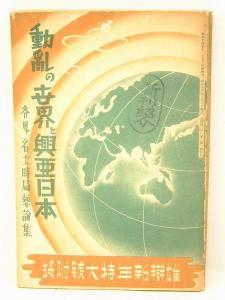 動乱の世界と興亜日本(雄辨新年特大號附録) 昭和15年★(送料無料)