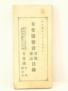 有斐閣発売書籍・雑誌目録 明治43年5月改正★(送料無料)
