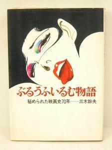 ぶるうふいるむ物語 秘められた映画史70年★(送料無料)