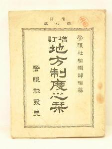 増訂地方制度心栞 第八版 明治43年(小型本)★(送料無料)
