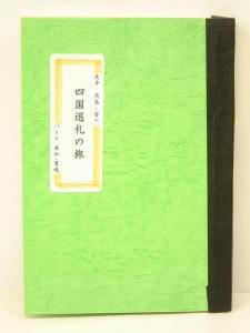 四国巡礼の旅-徒歩・徳島、香川/バイク・高知・愛媛-☆(送料無料)