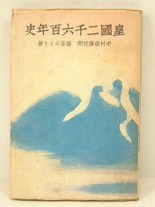 ★皇國二千六百年史 著:藤谷みさを 昭和15年(裸本)★(送料込)