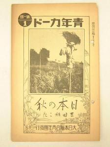 ☆青年カード 日本の秋/吉田絃二郎 昭和7年☆(送料込)