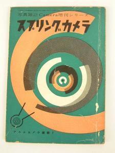 ★スプリングカメラ(アルスカメラ叢書7) 昭和29年★(送料込)