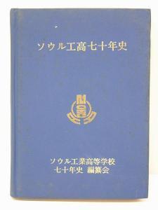 ☆ソウル工高七十年史 1976年(裸本)☆(送料込)
