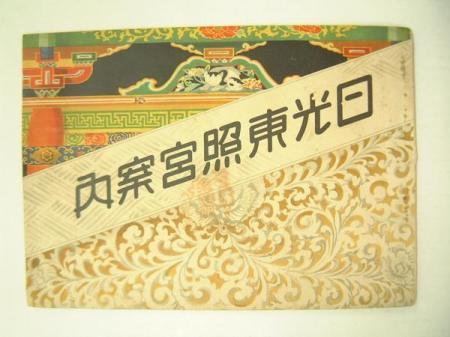 古い写真帖★日光東照宮案内 昭和8年★(送料込み)