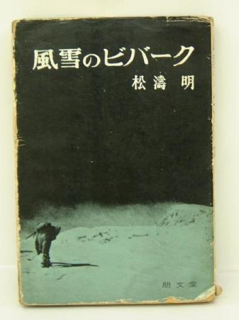 風雪のビバーグ-普及版- 著:松濤明 昭和37年(送料込み)