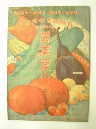 ★営業案内(進呈本) 第二十八號 日本種苗株式會社 明治43年春(送料込み)