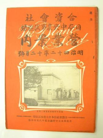 ★営業案内(進呈本) M四十二年十二月號 日本中央農事試験場★(送料込み)