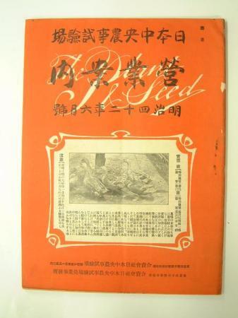 ★営業案内(進呈本) M四十二年六月號 日本中央農事試験場★(送料込み)